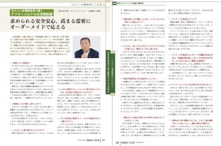 月刊ビルクリーニング2020年9月号
