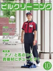 月刊ビルクリーニング